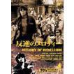 反逆のメロディー(DVD)