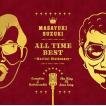 鈴木雅之 / ALL TIME BEST 〜Martini Dictionary〜(通常盤) [CD]