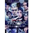 dTVオリジナル「テラフォーマーズ/新たなる希望」 DVD [DVD]
