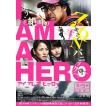 アイアムアヒーロー Blu-ray通常版 [Blu-ray]