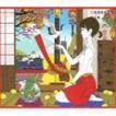 さだまさし / 天晴〜オールタイム・ベスト〜(通常盤) [CD]