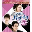 ずる賢いバツイチの恋<コンプリート・シンプルDVD-BOX5,000円シリーズ>【期間限定生産】 [DVD]