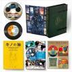 キノの旅 the Animated Series 中巻(初回限定生産) [Blu-ray]