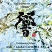 AUN Jクラシックオーケストラ / 響 〜THE SOUNDS OF JAPAN〜 [CD]