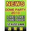 NEWS DOME PARTY 2010 LIVE! LIVE! LIVE! DVD!(通常盤) [DVD]