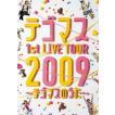 テゴマス 1st LIVE TOUR 2009〜テゴマスのうた〜(通常仕様) [DVD]