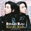 KinKi Kids / 愛されるより 愛したい [CD]