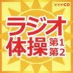 ラジオ体操 第1第2 [CD]