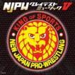 新日本プロレスリング NJPWグレイテストミュージックV...