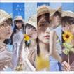 STU48 / 思い出せる恋をしよう(通常盤/Type A/CD+DVD) [CD]