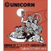 ユニコーン/MOVIE12/UNICORN TOUR 2009 蘇える勤労 [Blu-ray]