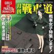 (ドラマCD) ガールズ&パンツァー オリジナルドラマCD4 [CD]