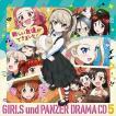 (ドラマCD) ガールズ&パンツァー 劇場版 ドラマCD5 [CD]