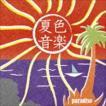 夏色音楽〜paradiso [CD]