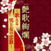 艶歌絢爛〜男と女の戀歌〜 [CD]