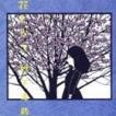 村下孝蔵 / 花ざかり(Blu-specCD2) [CD]