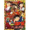 劇場版 名探偵コナン から紅の恋歌(通常盤) [DVD]