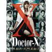 ドクターX 〜外科医・大門未知子〜 DVD-BOX [DVD]