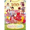 NHK おかあさんといっしょ 最新ソングブック おめでとうを100回 [DVD]