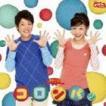 NHK おかあさんといっしょ 最新ベスト コロンパッ [CD]