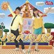 NHK おかあさんといっしょ 最新ベスト パンパパ・パン [CD]