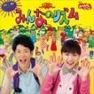NHKおかあさんといっしょ 最新ベスト みんなのリズム [CD]
