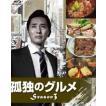 孤独のグルメ Season3 Blu-ray BOX [Blu-ray]
