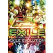 EXILE/EXILE LIVE TOUR 2007 EXILE EVOLUTION(3枚組) [DVD]
