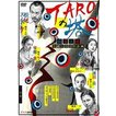TAROの塔 [DVD]