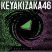 欅坂46 / 永遠より長い一瞬 〜あの頃、確かに存在した私たち〜(通常盤) [CD]