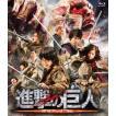 進撃の巨人 ATTACK ON TITAN Blu-ray 通常版 [Blu-ray]