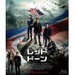 レッド・ドーン Blu-ray [Blu-ray]