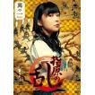 指原の乱 vol.1 DVD [DVD]