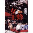 女王蜂[東宝DVD名作セレクション] [DVD]