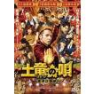 土竜の唄 香港狂騒曲 DVD スタンダード・エディション [DVD]