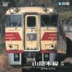 山陰本線 <運転室展望> 5 益田〜長門市 [DVD]