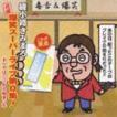 綾小路きみまろ / 元祖 爆笑スーパーライブ第0集! すべてはここから始まった [CD]