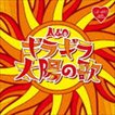 R40'S SURE THINGS!! Around 40'S SURE THINGS ギラギラ太陽の歌 [CD]