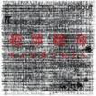 RADWIMPS / 絶体絶命(通常盤) [CD]