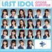 ラストアイドル / 大人サバイバー(初回限定盤Type A/CD+DVD) [CD]