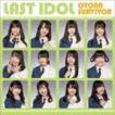 ラストアイドル / 大人サバイバー(初回限定盤Type B/CD+DVD) [CD]