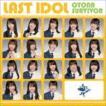 ラストアイドル / 大人サバイバー(初回限定盤Type C/CD+DVD) [CD]