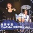 森高千里 / 森高千里 YouTube公開収録 & Live at Yokohama BLITZ(CD+DVD) [CD]