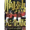 """サザンオールスターズ/SUPER SUMMER LIVE 2013 """"灼熱のマンピー!! G★スポット解禁!!"""" 胸熱完全版(通常盤) [Blu-ray]"""