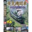 蒸気機関車ベストセレクション Vol.2-1 北海道/関東篇 [DVD]