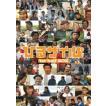 ひるザイル 1st half BOX [DVD]