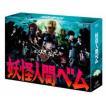 妖怪人間ベム DVD-BOX [DVD]