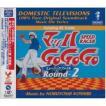 越部信義/マッハ Go Go Go ミュージックファイル Round2 懐かしのテレビまんがBGMコレクション(CD)