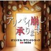得田真裕(音楽) / テレビ朝日系土曜ナイトドラマ アリバイ崩し承ります オリジナル・サウンドトラック [CD]