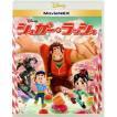 シュガー・ラッシュ MovieNEX [Blu-ray]